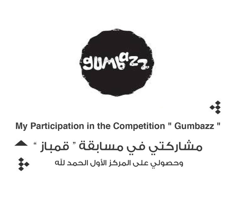 "My Participation in the Competition "" Gumbazz ""   مشاركتي في مسابقة """