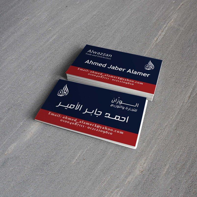 الكارت الشخصى الخاص بى وكارت اخر لشركة الوزّان العربيه