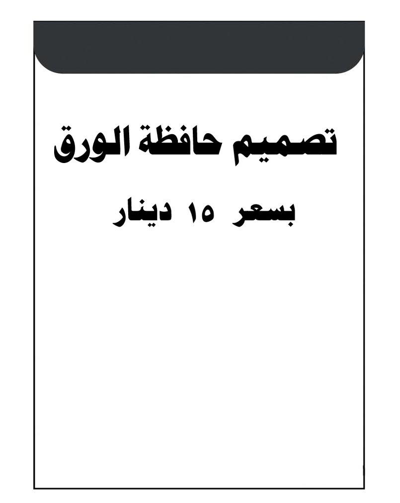 تصميم حافظة الورق  2016