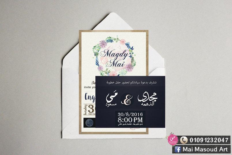 Mai Masoud Engagement & Wedding Printables :)