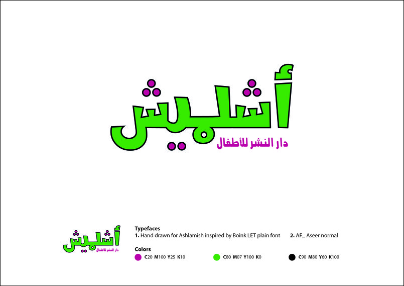logo of a publishing house for children in arabic