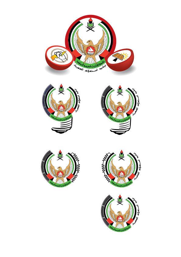 أضافة شعار توفير الطاقة على شعار الجامعة