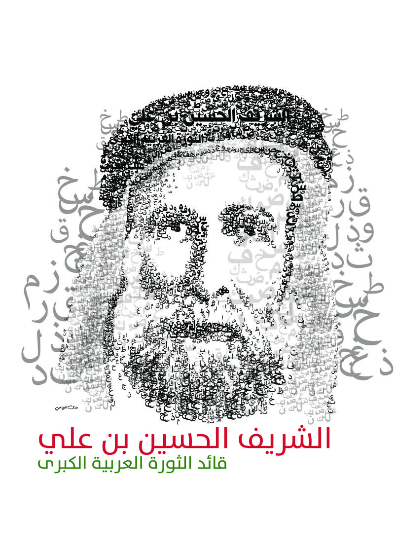 Type Portrait of AlSherrif Hussain