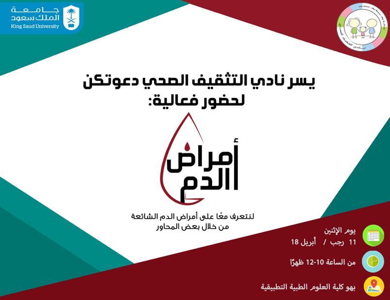 تصميم إعلان لحملة صحية