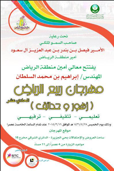 بوستر مهرجان ربيع الرياض