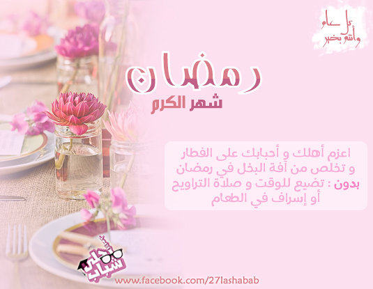 رمضان و الكرم و الجود