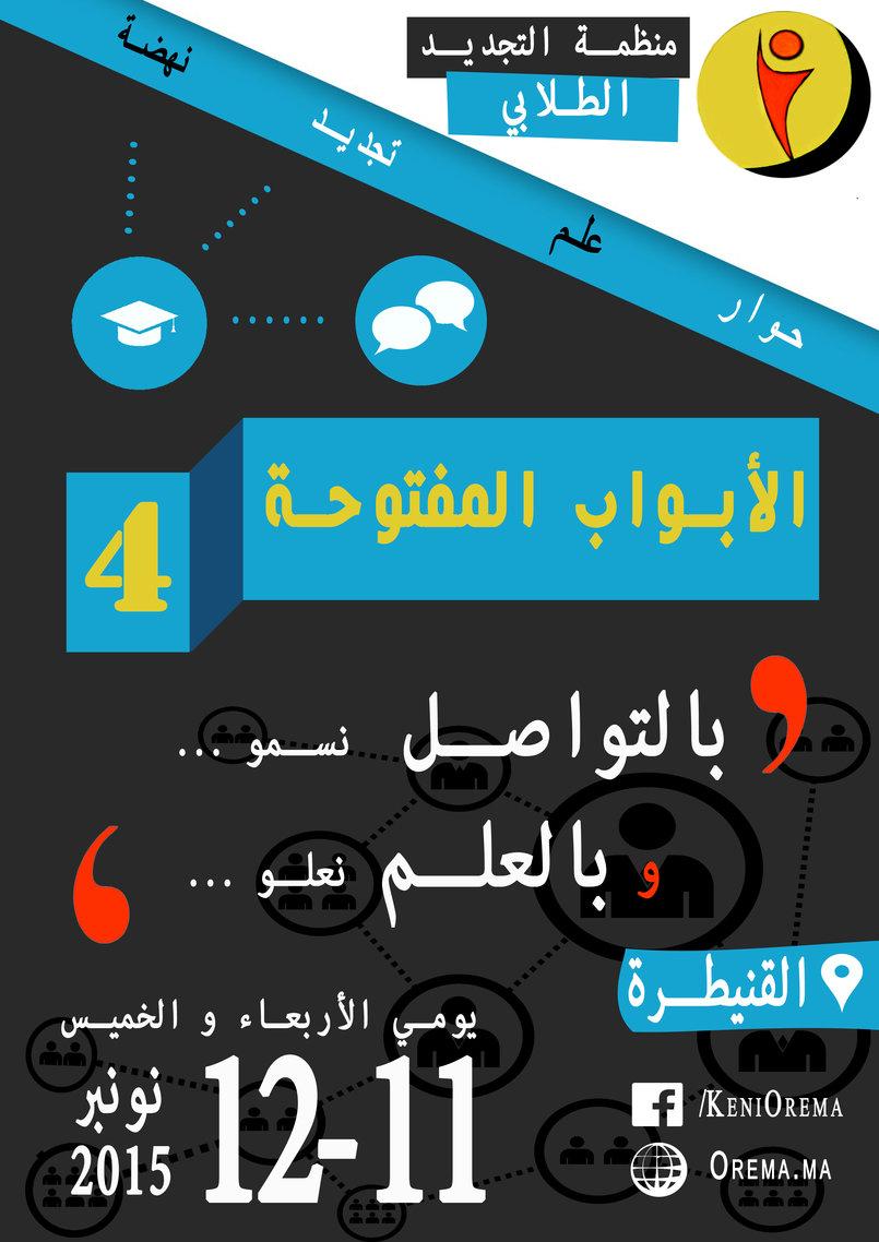 الأبواب المفتوحة لمنظمة التجديد الطلابي فرع الفنيطرة - المغرب
