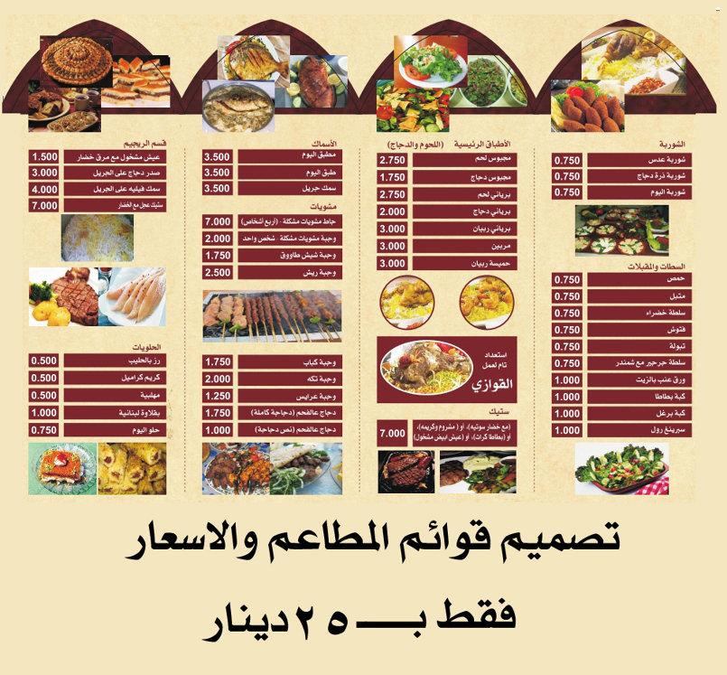 تصميم قوائم المطاعم والاسعار  2016
