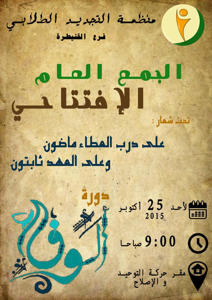 الجمع العام الإفتتاحي لمنظمة التجديد الطلابي فرع الفنيطرة - المغرب