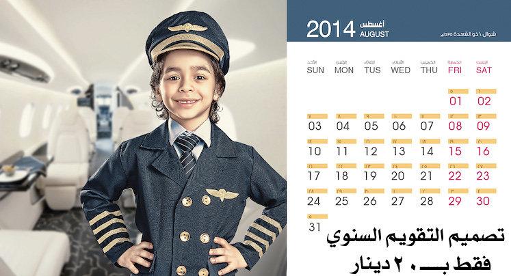 تصميم التقويم السنوي