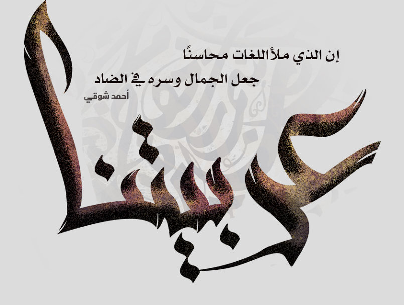 عربيتنا...