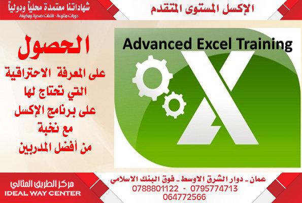 دورة الإكسل المستوى المتقدم Advanced Excel الى كل المحاسبين والمهتمين في مجال المحاسبة احصل على المعرفة الاحتراقية التي تحتاج لها على برنامج الإكسل .. مع نخبة من أفضل المدربين