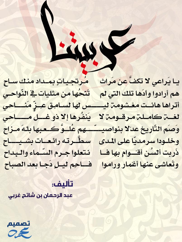 قصيدة حول اللغة العربية