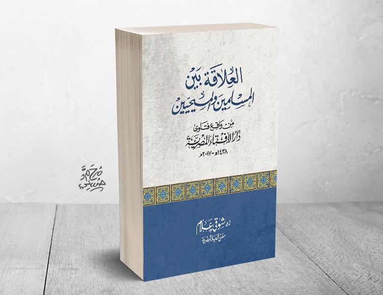 العلاقة بين المسلمين والمسيحيين