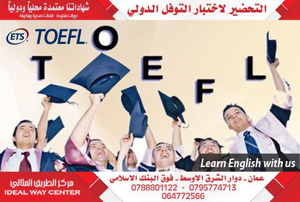 دورة التحضير لاختبار التوفل الدولي ( TOEFL iBT )  هذه الدورة الشاملة التي تستغرق 8 أسابيع تمنح الطلاب مهارات المحادثة والقراءة والكتابة والاستماع لمساعدتهم على إحراز مجموع الدرجات الذي يحتاجون إليه للنجاح في اختبار TOEFL® iBT. تعترف الكليات والجامعات في أنحاء أميركا الشمالية باجتياز اختبار TOEFL® كإثبات مُرضٍ على إجادة اللغة الإنجليزية. وكجزء من هذه الدورة للإعداد للاختبار، يتعلم الطلاب مهارات ال