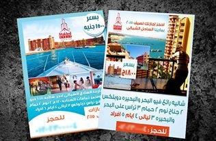 تصميم فلاير مطبوع 4 لون لشركة سياحية