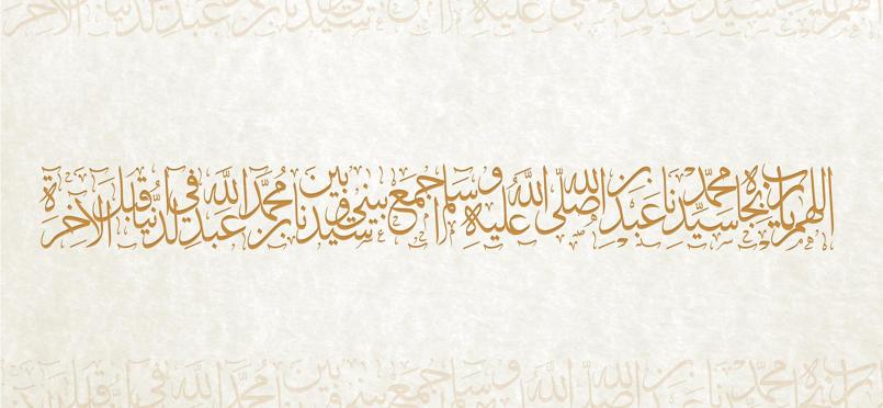 تصميم مخطوطة