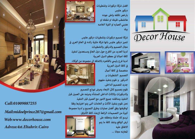 Decor house