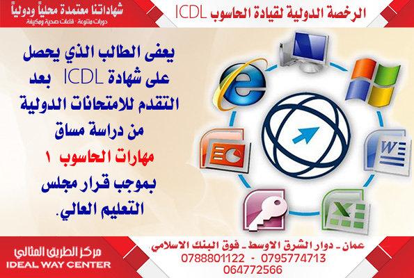 """الرخصة الدولية لقيادة الحاسوب ICDL International Computer Driving Licence يعفى الطالب الذي يحصل على شهادة ICDL بعد التقدم للامتحانات الدولية من دراسة مساق """"مهارات الحاسوب 1"""" بموجب قرار مجلس التعليم العالي."""