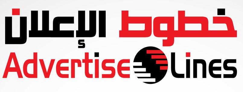 شعار خطوط الإعلان النهائي