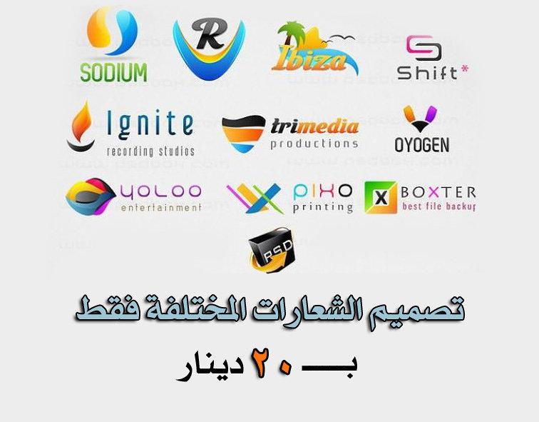 تصميم الشعارات او لوجو المختلفة  2016