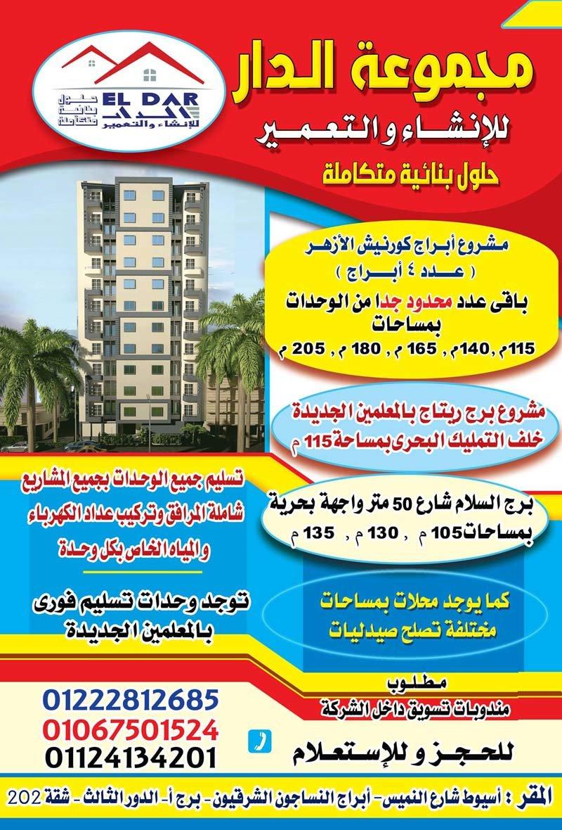 3 - إعلان  بمجلة أو جريدة