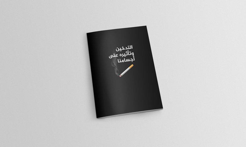 مشروع تخرج عن التدخين