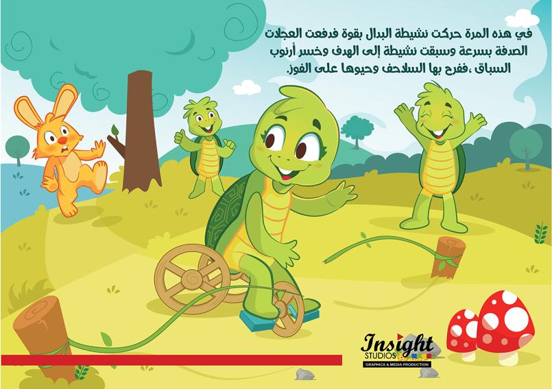 سلسلة قصص هادفة للأطفال