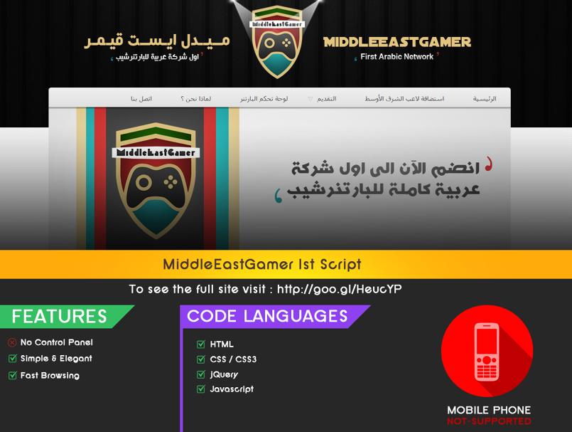 النسخة الأولى لموقع لاعب الشرق الأوسط
