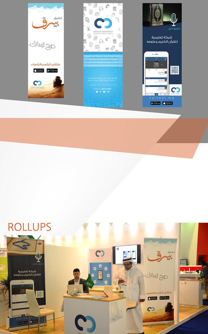 مطبوعات شركة القنوات للمشاركة في معرض جايتكس٢٠١٥