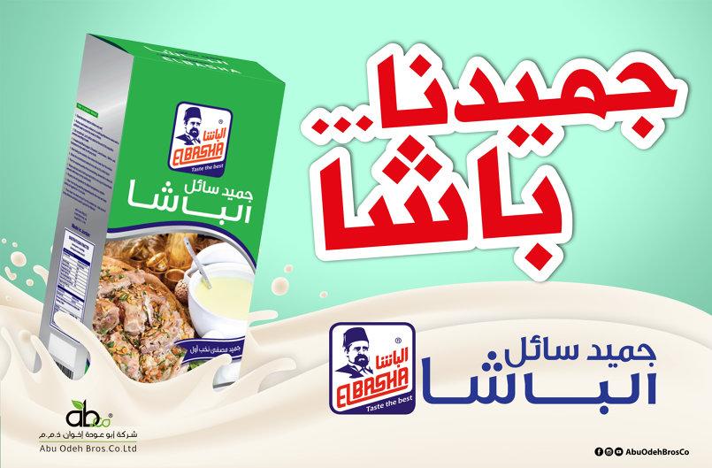 اعلان جميد سائل جميد الباشا / شركة ابوعودة