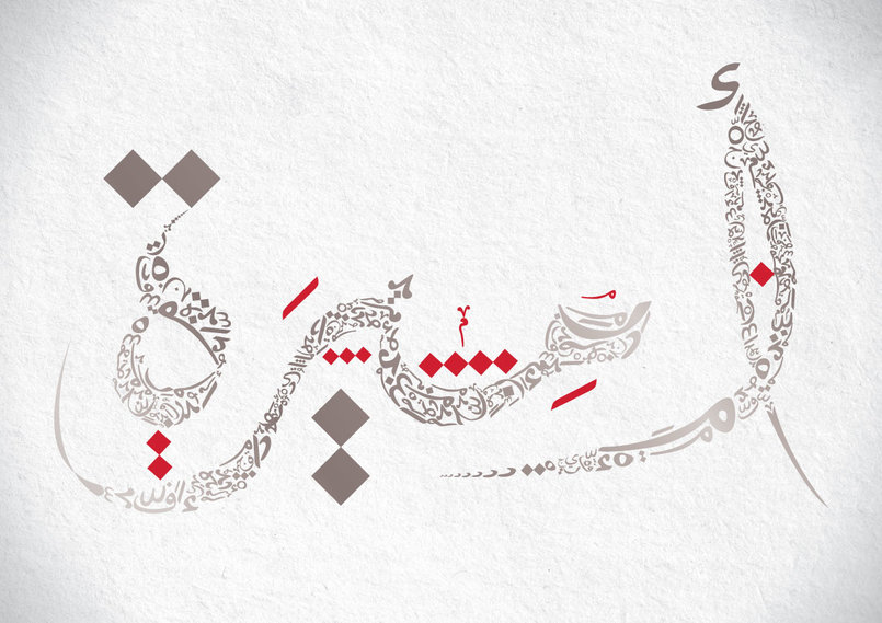 2 - Amira (Princess) Typography