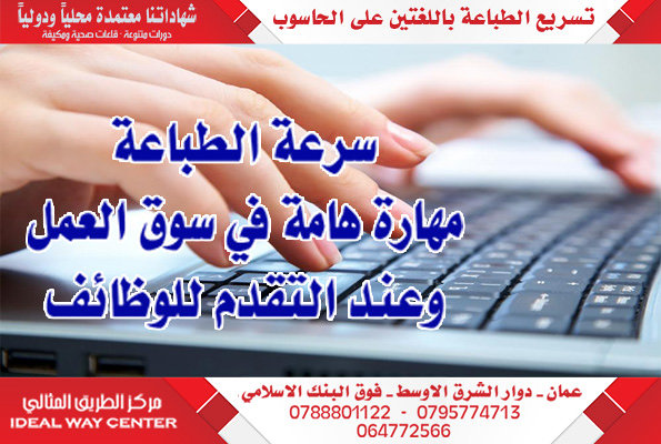 تسريع الطباعة باللغتين دورة مهارات الطباعة باللغتين العربية والانجليزية الدورة التي يحتاجها سوق العمل