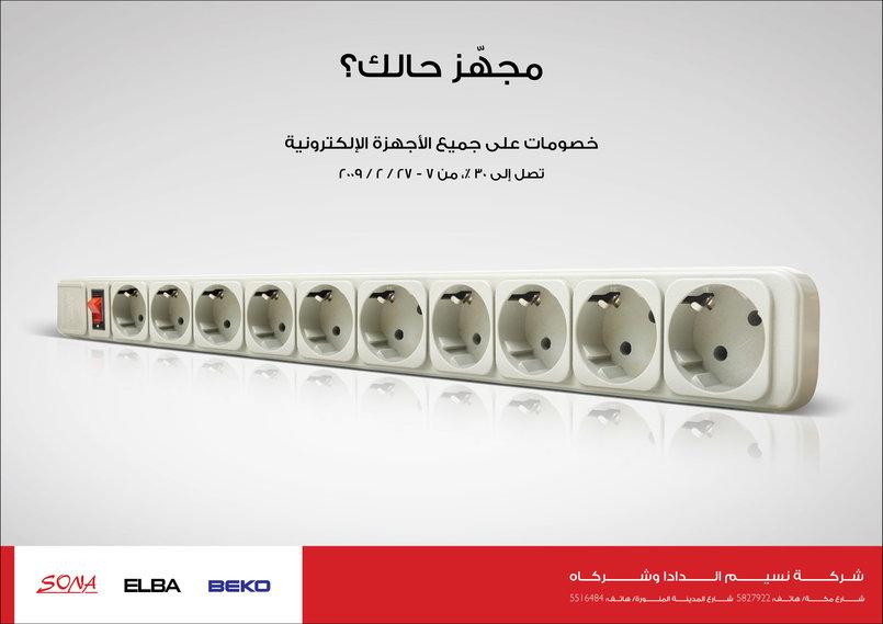 Gold award winning Ad - Jordan advertising awards 2009