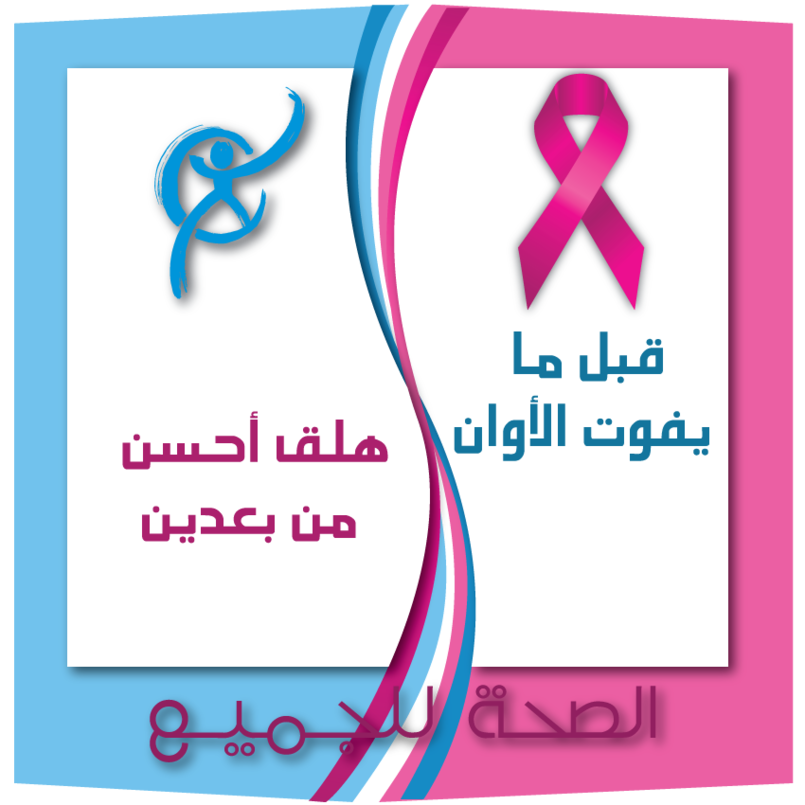 Osteoporosis & Breast Cancer