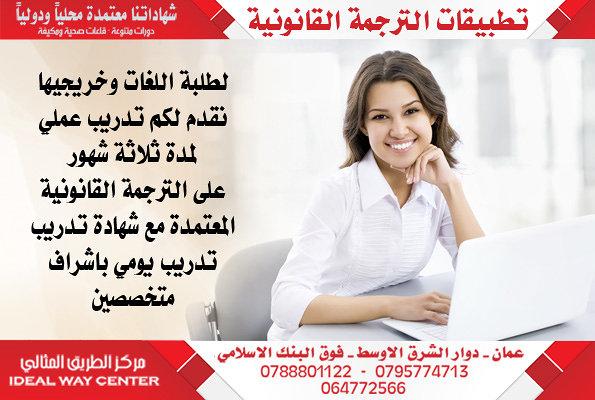 دورة تطبيقات الترجمة القانونية  لطلبة اللغات وخريجيها نقدم لكم تدريب عملي لمدة ثلاثة شهور  على الترجمة القانونية المعتمدة مع شهادة تدريب ميداني  تدريب يومي باشراف متخصصين