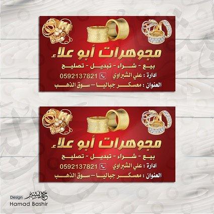 تصميم بطاقة اعمال مجوهرات فضة وذهب بيع الذهب business card 169 psd