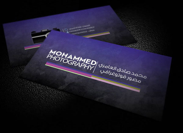 Mohammed Photography - Business Card