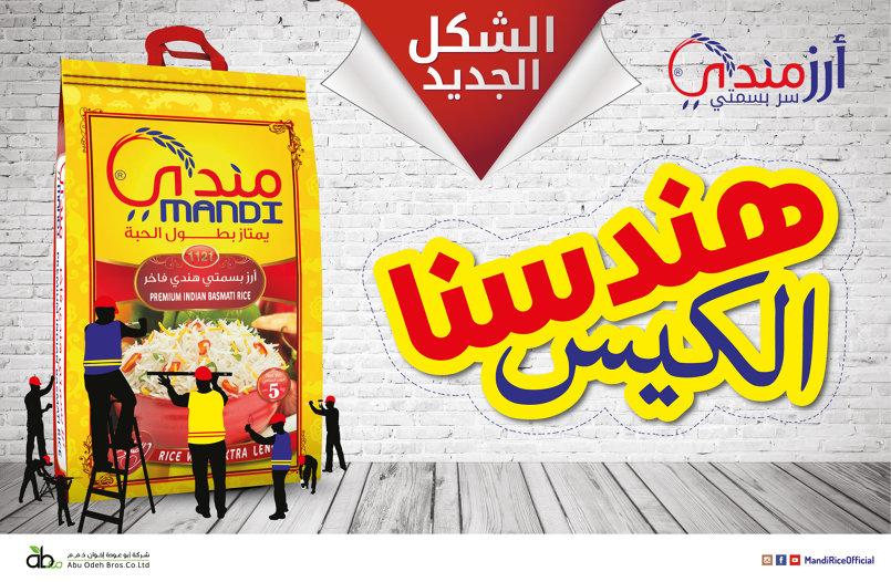 اعلان الشكل الجديد لكيس ارز مندي / شركة ابوعودة
