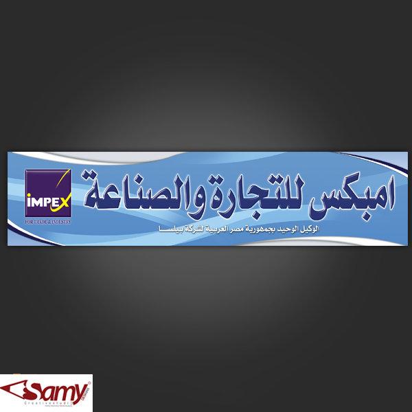 تصميمات اعلانات خارجية لعدة مجالات