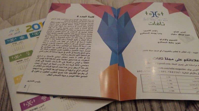 مجلة تافات