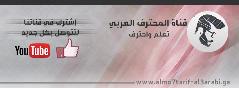 قناة المحترف العربي