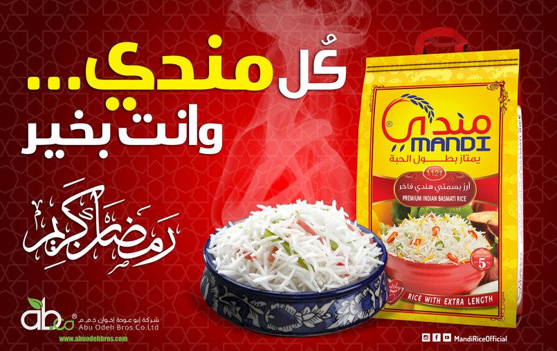 اعلان ارز مندي في رمضان