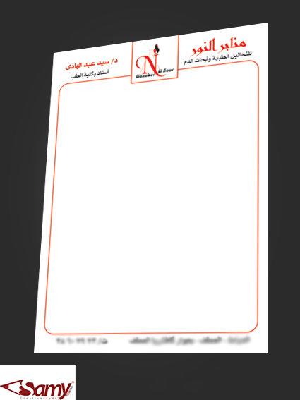 تصميمات لاوراق رسمية لعدة شركات