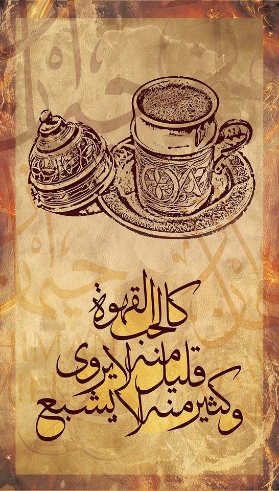 قهوة ازحيمان