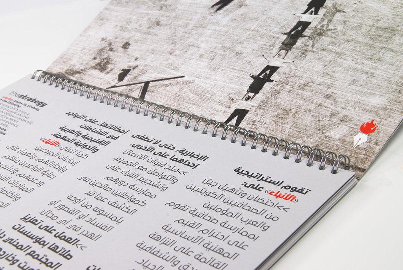 1 - «ALANBA» Newspaper (Readership Profile)