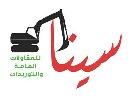 شركة سينا للمقاولات والتوريدات - مصر