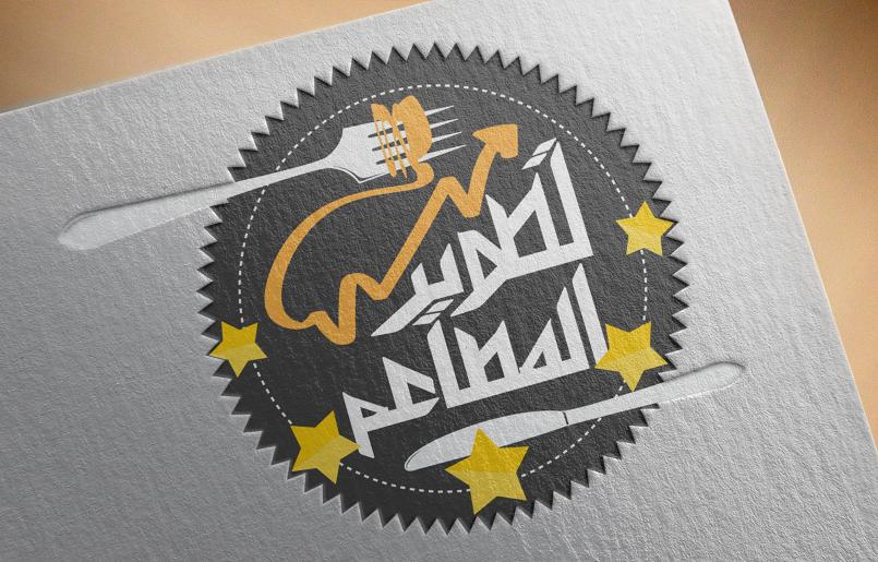 تصميم شعار وهوية تجارية لحساب تطوير المطاعم
