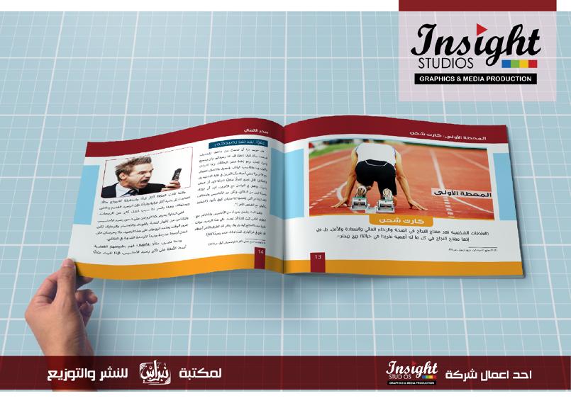 تصميم غلاف وداخلي - كتاب سحر الإتصال