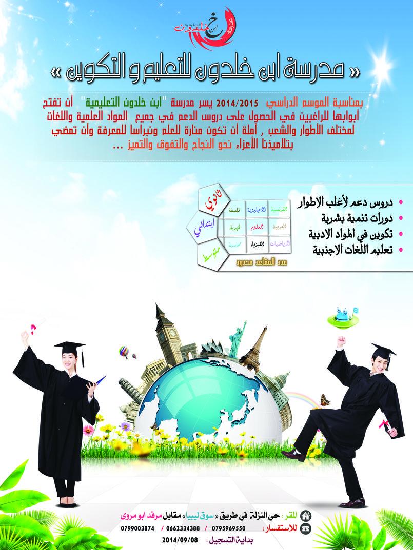 اعلان لمدرسة خاصة من تصميم Mohammad Hoggui Mohammadhoggui412790